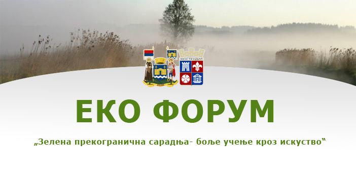 Општина Лебане организује дводневни дискусиони ЕКО ФОРУМ
