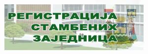Регистрација стамбених заједница
